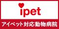 アイペットペット保険対応動物病院